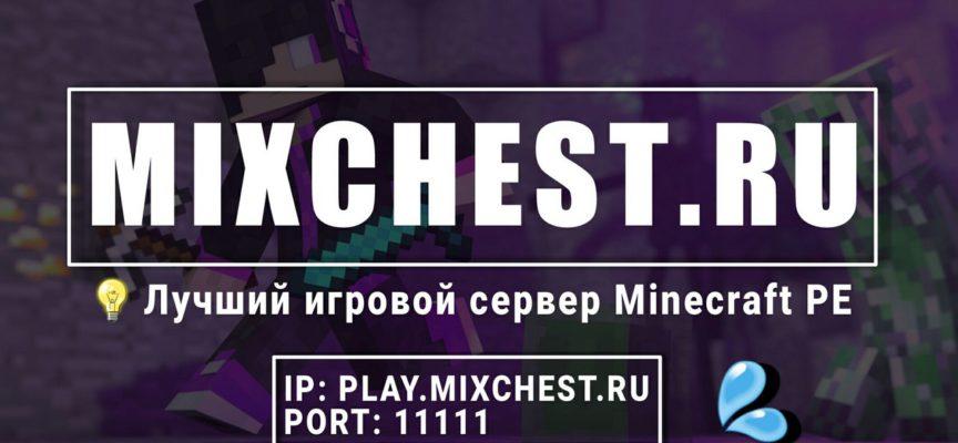 MixChest — игровой сервер Minecraft PE