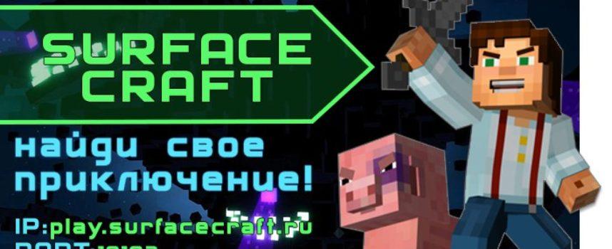 SurfaceCraft — популярная игровая площадка MCPE