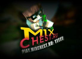 MixChest – Майнкрафт Сервер