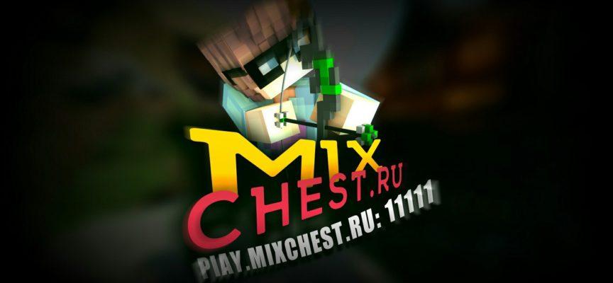 MixChest — Майнкрафт Сервер