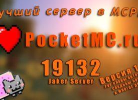 Майнкрафт ПЕ сервер — PocketMC