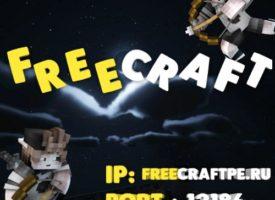 FreeCraft МКПЕ Сервер 1.0.0 — 1.0.4
