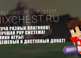 Сервер MCPE — MixChest