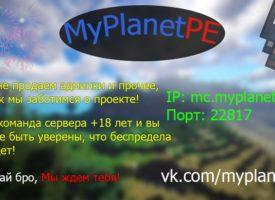 MyPlanetPE — перспективная игровая площадка