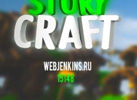 StoryCraft — Minecraft PE Сервер 0.16.x