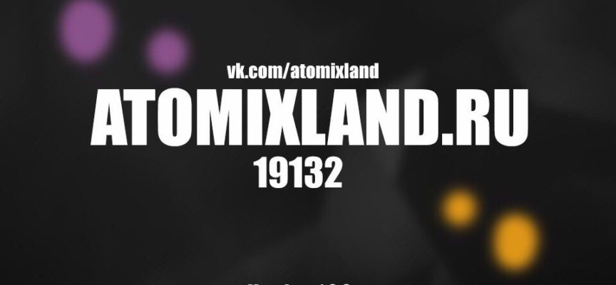MCPE — AtomixLand сервер 1.0.0