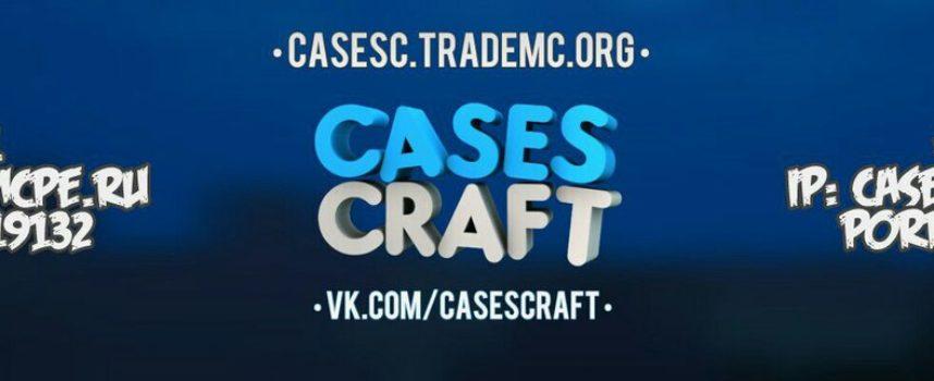 Крутые сервера CasesCraft 1.0.0 +