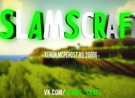 Сервер SlamsCraft