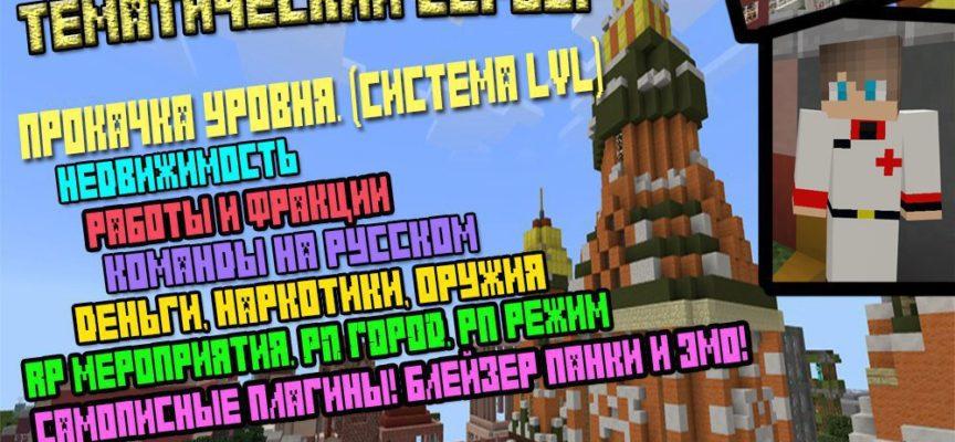 Мой 2007 — Тематический Minecraft PE Сервер
