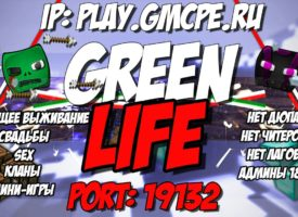 Обновленный сервер GreenLife MCPE 1.0.3
