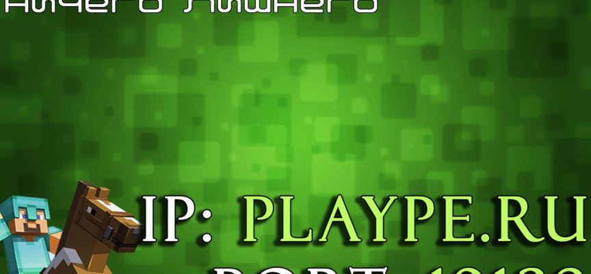 Сервер PlayPe 1.0.0 — 1.0.5