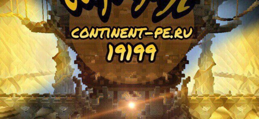 Континент PE сервер 1.0.х