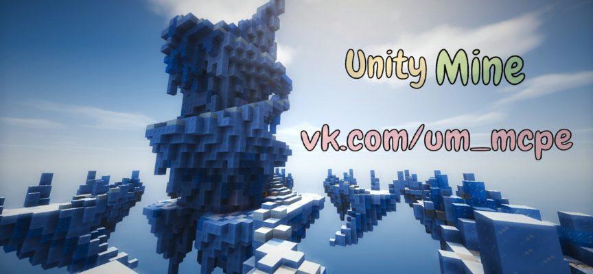 Сервер UnityMine