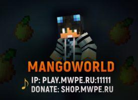 MangoWorld — это Лучший игровой сервер Minecraft PE