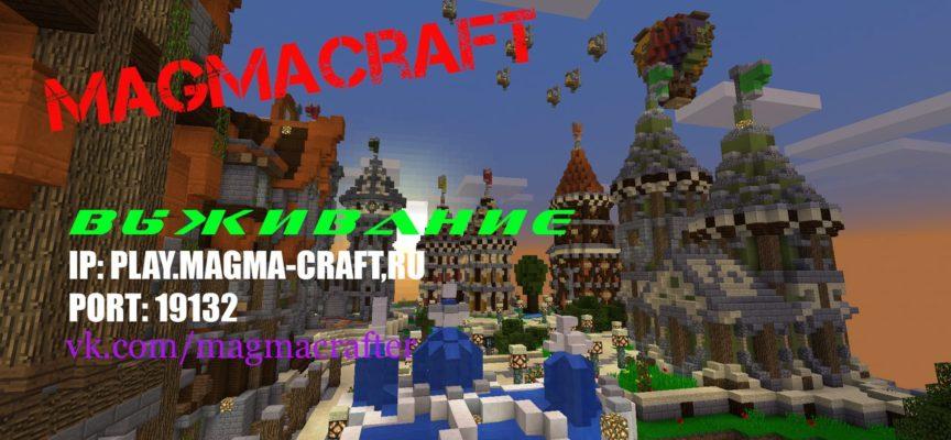 MCPE 1.0.x сервер MagmaCraft