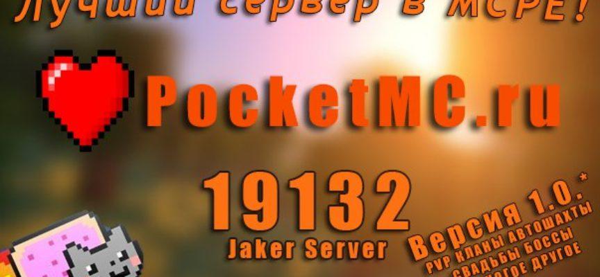 Сервер Jaker