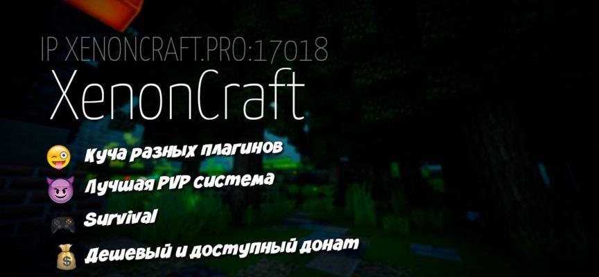 XENONCRAFT 1.0.0 — 1.0.4