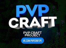 Комплекс серверов PvP Сraft версий 0.14.X-1.0. Х