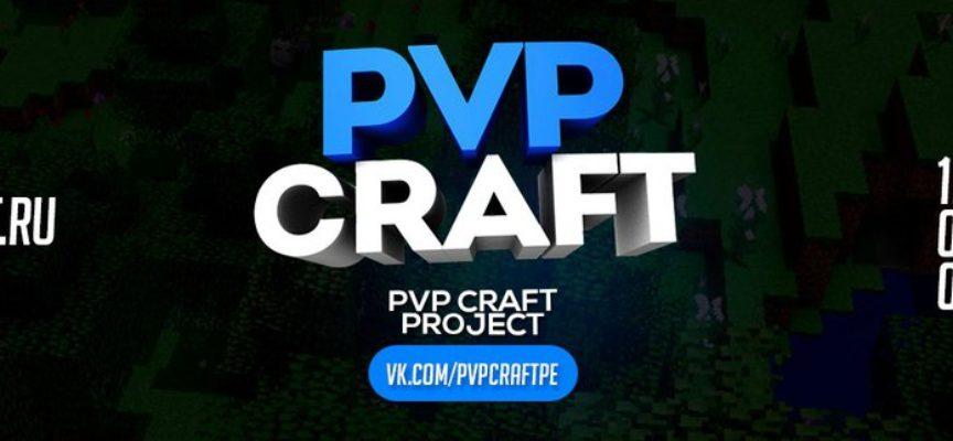 Проект серверов PvPCraft 1.0.x — 0.14.x