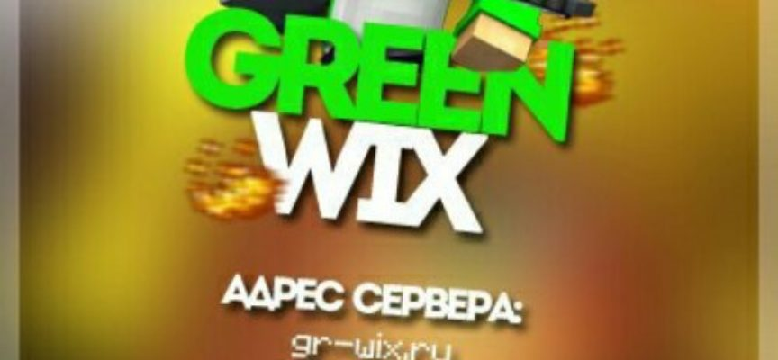 Сервер ГринВикс для Minecraft PE
