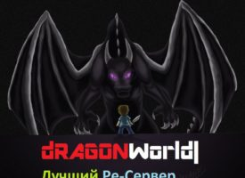 DradonWorld сервер