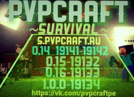 PVP craft сервера версий 0.14.X-1.0.Х