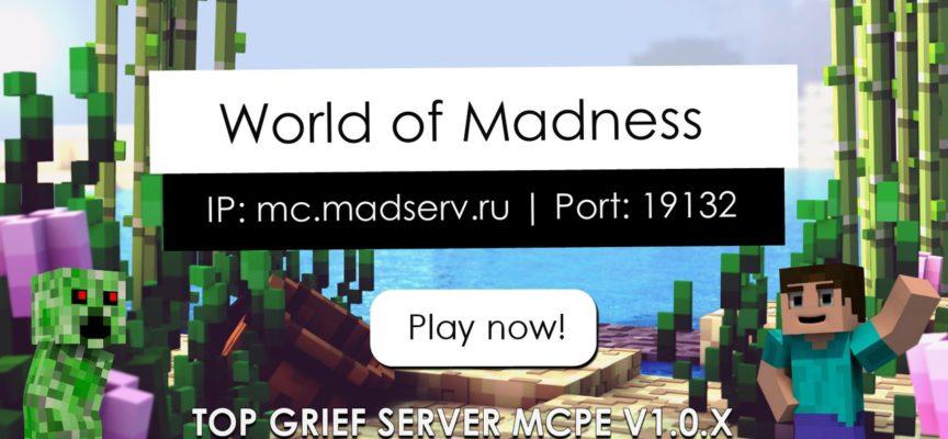 Один из лучших серверов выживания и гриферства – World of Madness!