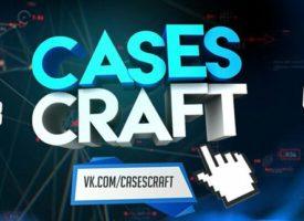 CasesCraft 1.0.0 — 1.0.4
