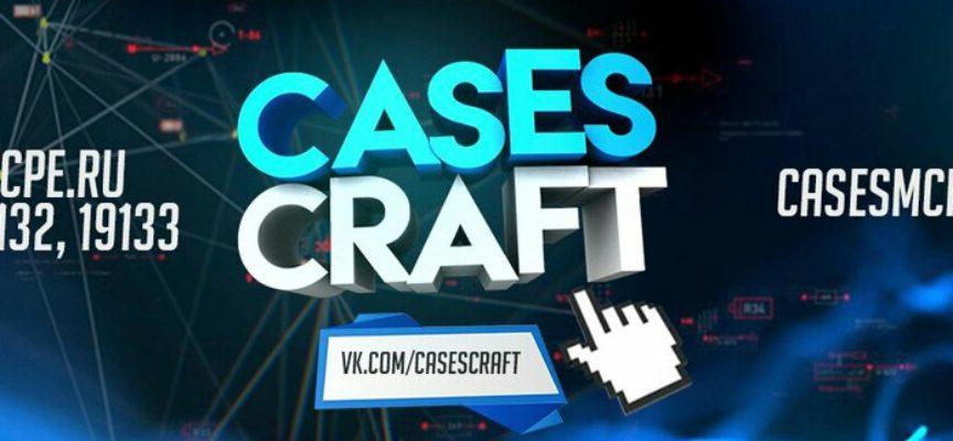 Сервер CasesCraft 1.0.0 — 1.0.4