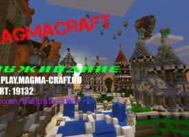 Русский Майнкрафт пе сервер — Magma Craft 1.0.0