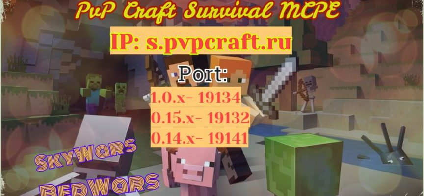 Комплекс серверов MCPE PvP Craft 0.14.x — 1.0.x