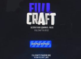 FullCraft сервера 1.0.0 — 1.0.4