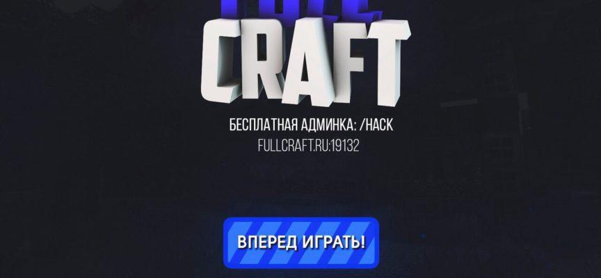 FullCraft сервера 1.0.0 — 1.0.4