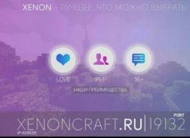Русский сервер XenonCraft 1.0.x