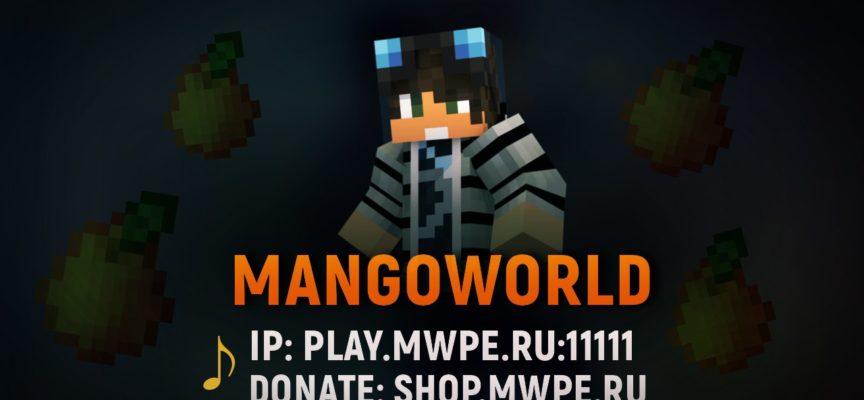 Лучший игровой сервер MangoWorld