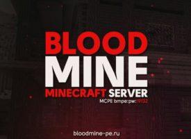 BloodMine — лучшие сервера по Minecraft PE.