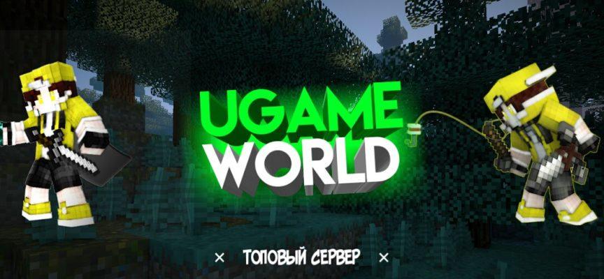 Приглашаем посетить сервера uGame World