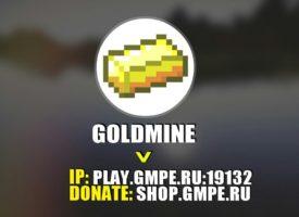 GoldMine — это Лучший игровой сервер Minecraft PE