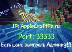 Сервер AppleCraft MCPE 1.0.5