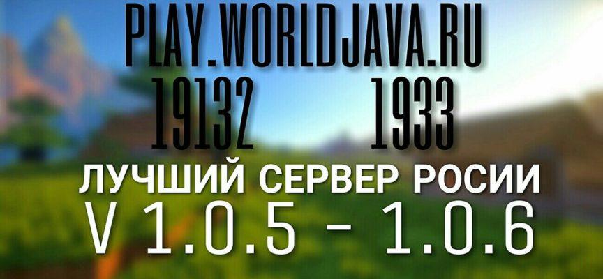 Сервер WorldJava 1.0.5 — 1.0.6