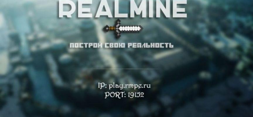 Проект RealMine