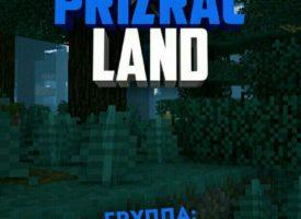 Сервер PrizracLand