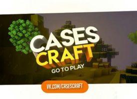 Сервер Casescraft 1.0.5