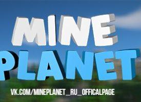 Mine-Planet — лучший сервер по Minecraft PE