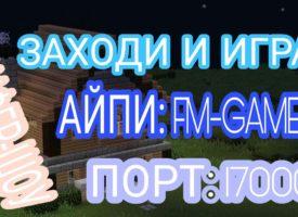 FullMinePe — ГРИФФЕР ШОУ