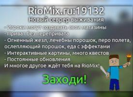 Сервер RioMIX 1.0.5 — 1.0.6