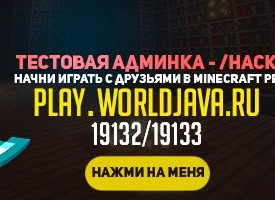 WorldJava 1.0.5 — 1.0.6