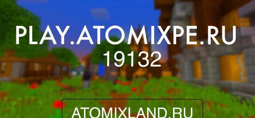 AtomixLand [1.0.5+]