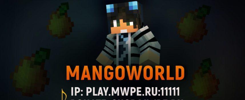 Игровая площадка MangoWorld