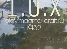 МагмаКрафт 1.0.X